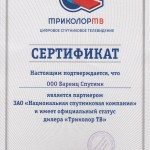 Сертификат Дилера «Триколор ТВ»