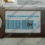 "Комплект: Модуль ""Триколор ТВ"" ULTRA HD и Установка"