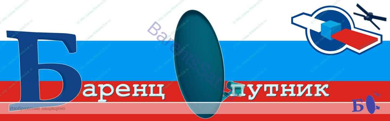 ООО Баренц Спутник