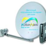 KiteNet от РуСат