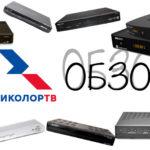 """Обзор ресиверов """"Триколор ТВ"""" Full HD"""