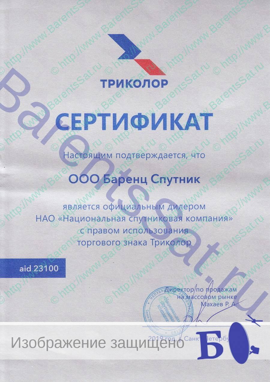 СЕртификат дилера Триколор