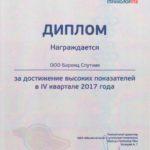 Диплом за работу в IV кв. 2017 года