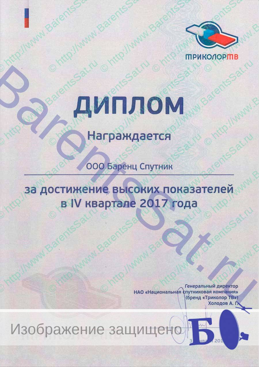 Diploma for achieving high performance in the IV quarter of 2017
