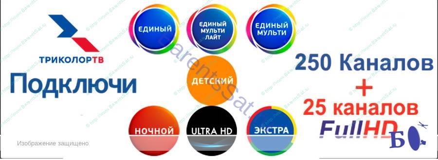 250_kanalov_tricolor_tv